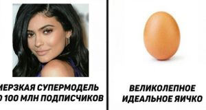 Мем про яйца покоряет интернет