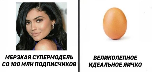 Мем про яйца