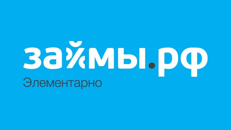 Отзывы Займы.рф
