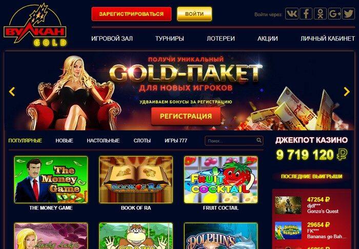 вулкан голд онлайн казино