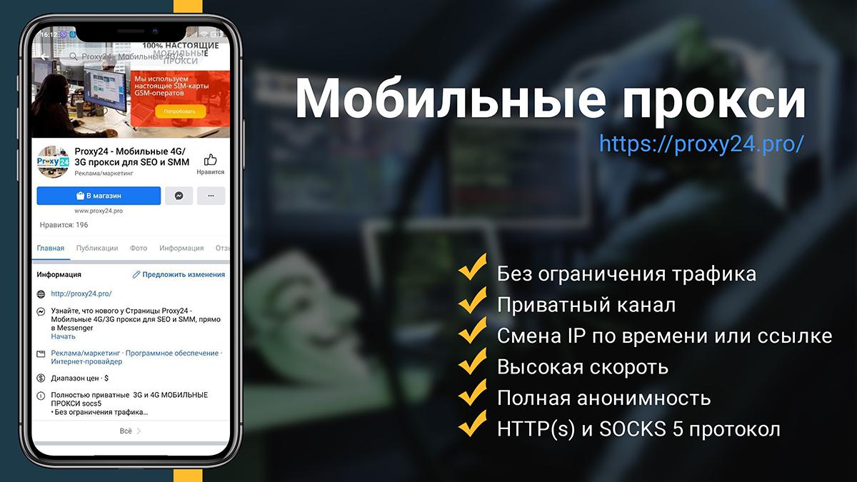 Прокси 24 сервис лучших мобильных прокси